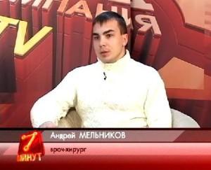 7минут_Мельников